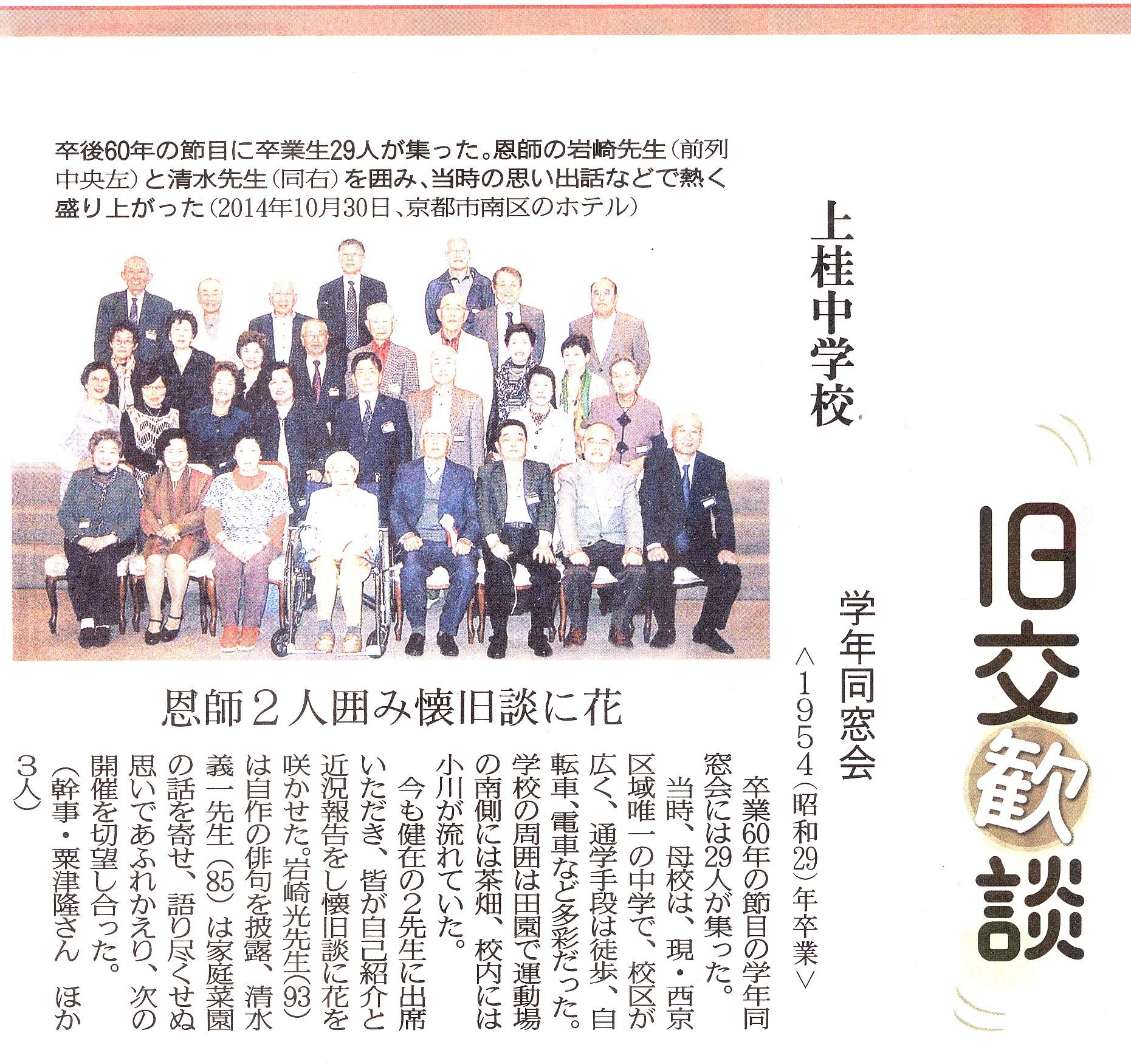 京都市立上桂中学校卒業60周年記念同窓会 最前列右から2人目(京都新聞掲載) 2014年10月