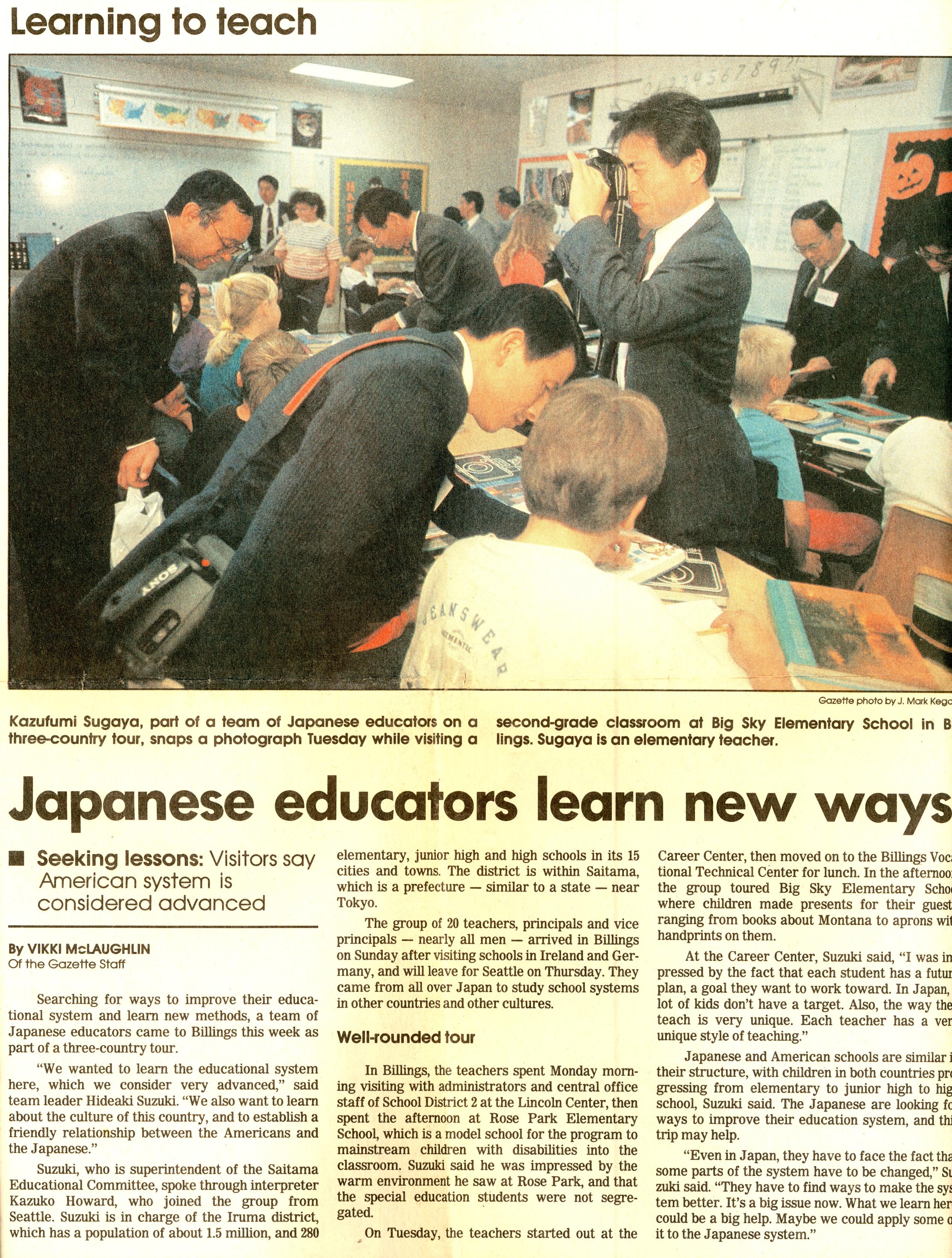 アメリカ・モンタナ州ビリングス市学校視察 'THE BILLINGS GAZETTE'紙1992年10月14日付