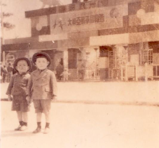 大東亜戦争博覧会 阪神パーク・右は兄 昭和18年